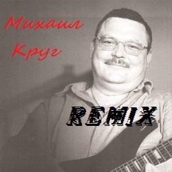 Михаил Круг - Ремиксы