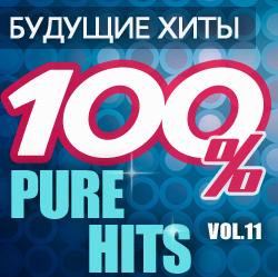 Будущие хиты. 100% Pure Hits Vol.11